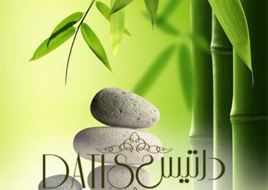 پارچه بامبو چیست و چه مزایایی به عنوان پارچه تشک دارد ؟
