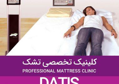 راه اندازی کلینیک خواب داتیس