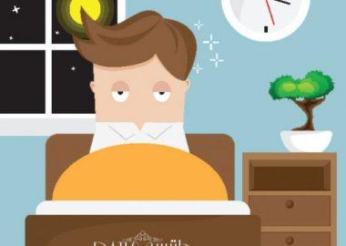 توصیه های روانشناسی که برای داشتن خوابی خوب باید رعایت کرد
