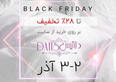 جمعه سیاه داتیس
