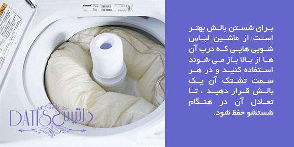 شستن بالش در ماشین لباس شویی